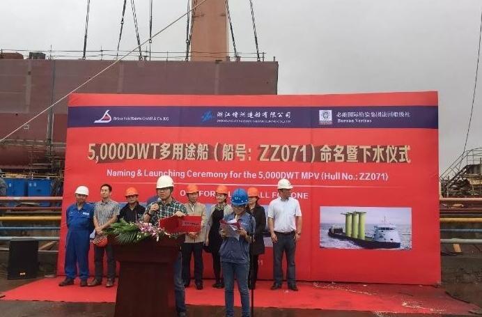 浙江增洲造船5000吨敞口环保多用途首制船成功命名下水