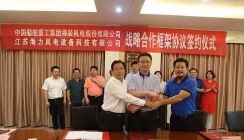 中国海装与江苏海力风电设备科技有限公司签署战略合作协议