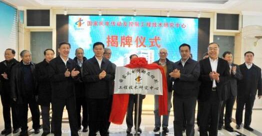 国家风电传动及控制工程技术研究中心在大连揭牌成立