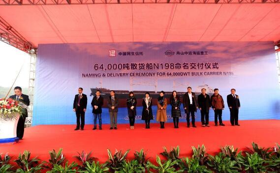 舟山中远海运重工64000DWT散货船命名交付