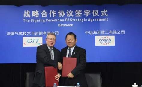 中远海运重工和GTT签署战略合作协议助推双方未来业务发展