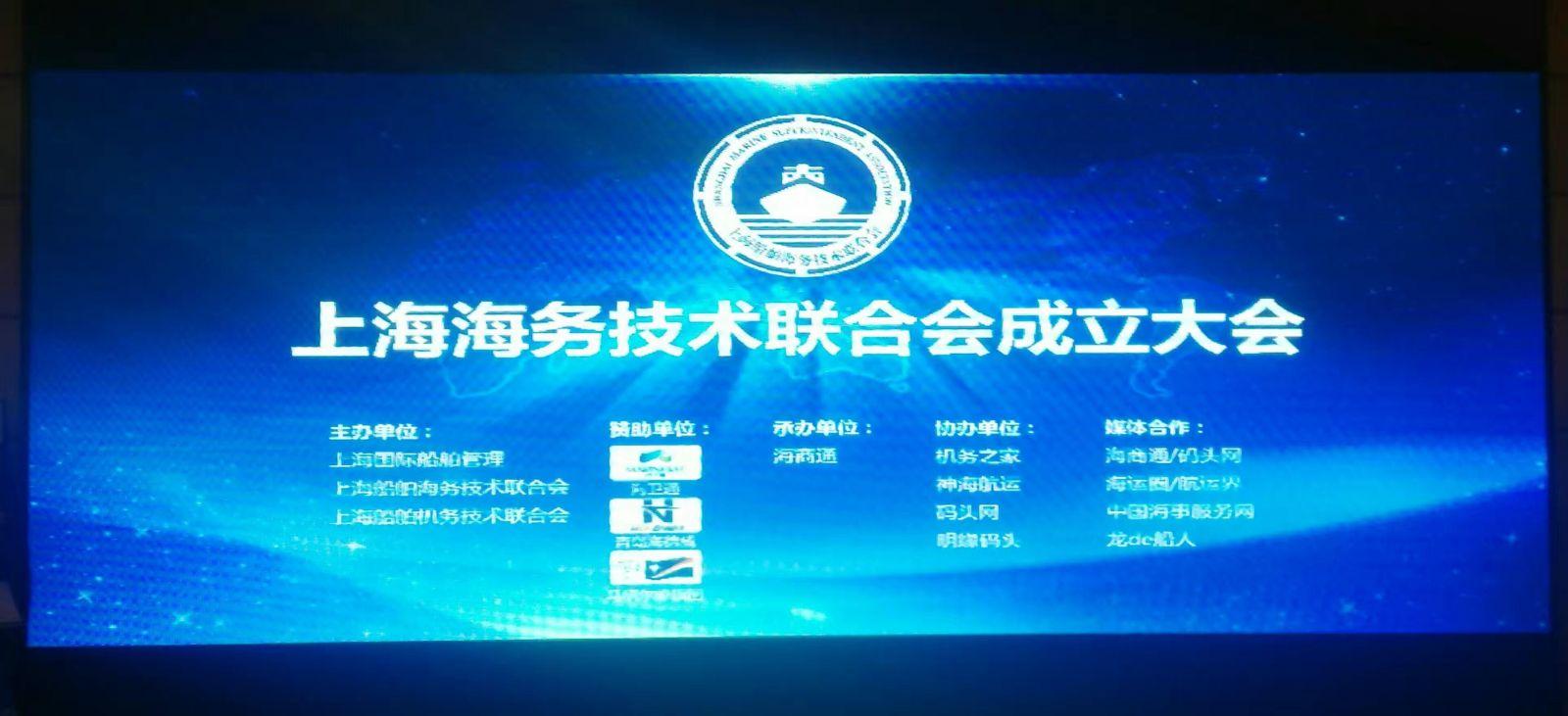 上海船舶海务技术联合会正式成立