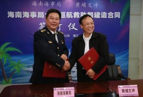 黄埔文冲签订海南海事局大型巡航救助船建造项目合同