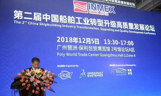 2018第二届中国船舶工业转型升级高质量发展论坛召开