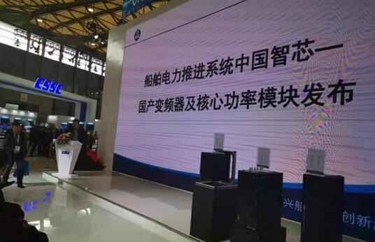 """无锡赛思亿发布船舶电力推进系统""""中国智芯"""""""