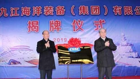 中船九江海洋装备(集团)有限公司揭牌