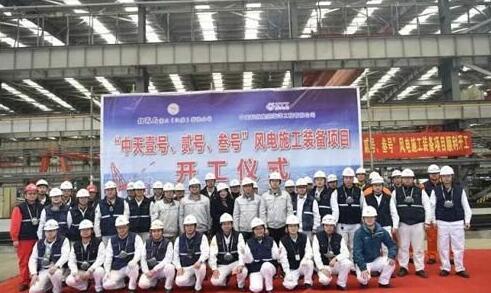 江苏招商重工中天科技风电施工装备项目举行开工仪式