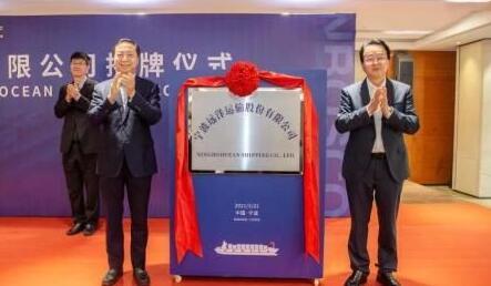 宁波远洋运输股份有限公司揭牌未来将独立上市