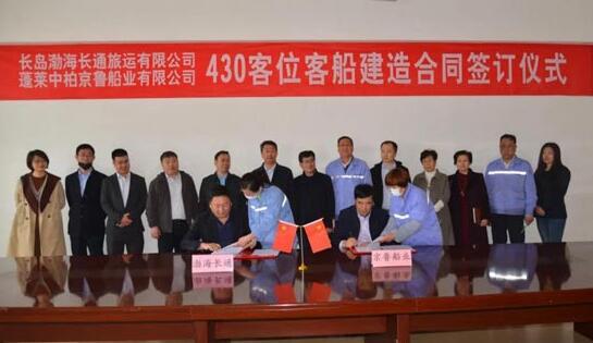 京鲁船业顺利签订430客位客船建造合同