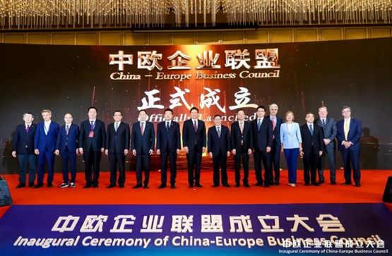 中远海运出席中欧企业联盟成立大会