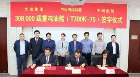 """大船集团新一代节能环保型VLCC""""新惠洋""""号签字交工"""