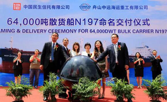 舟山中远海运重工成功交付第二艘中国民生信托6.4万吨散货船
