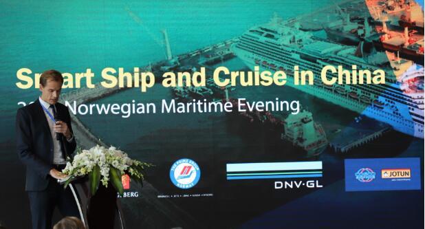 """中远佐敦助力""""挪威海事之夜"""",聚焦船舶航运智能化发展"""