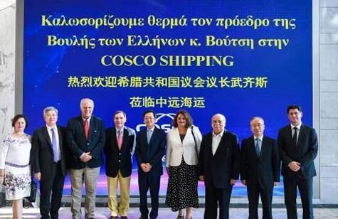 希腊议长武齐斯到访中远海运集团总部