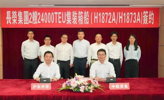 沪东中华造船揽获2艘全球最大24000TEU集装箱船订单