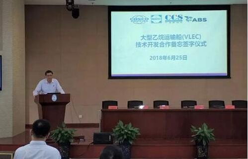 多方携手推进我国大型乙烷运输船(VLEC)技术研究