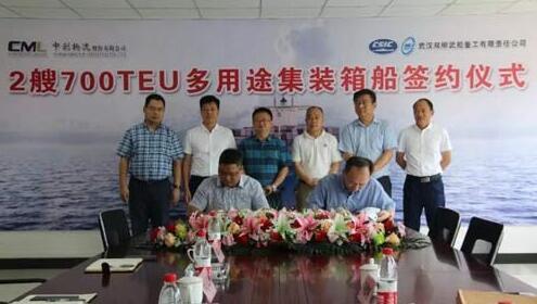 武船集团双柳武船签约2艘700TEU多用途集装箱船
