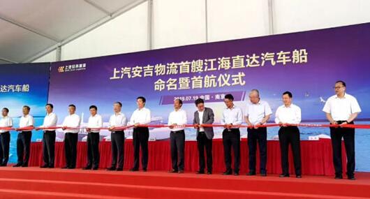国内首艘江海直达汽车船命名暨首航仪式成功举行