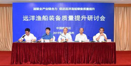 中国船级社召开远洋渔船装备质量提升研讨会
