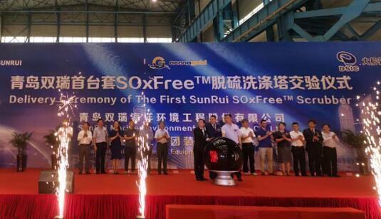 青岛双瑞成功举办首台套船舶废气脱硫洗涤塔交验仪式