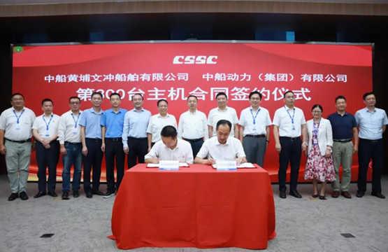 中船动力集团与中船黄埔文冲举行72台柴油机合同签约仪式