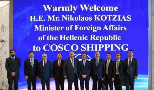 希腊外交部长科齐阿斯到访中远海运集团总部