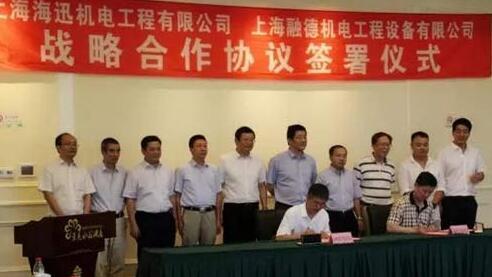 七�八所海迅公司与融德机电签订战略合作协议