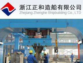 船舶修造企业推广--其他企业推广--浙江正和造船有限公司