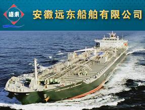 船舶修造企业推广--其他企业推广--其他救生设备企业推广--安徽远东船舶有限公司