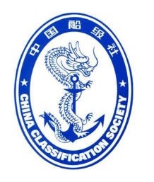 其他机构企业推广--船级社企业推广--钢结构系统企业推广--中国船级社