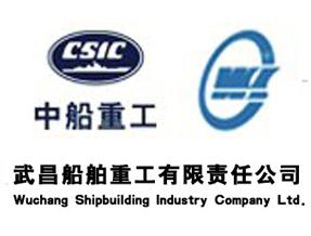 船舶修造企业推广--散货船企业推广--仪器仪表企业推广--武昌船舶重工有限责任公司