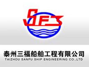 船舶修造企业推广--其他企业推广--舱口盖系统企业推广--泰州三福船舶工程有限公司