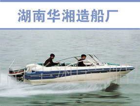 船舶修造企业推广--其他企业推广--艇架艇机企业推广--湖南华湘造船厂