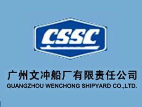 船舶修造企业推广--其他企业推广--仪器仪表企业推广--广州文冲船厂有限责任公司