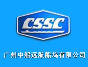 船舶修造企业推广--起重运输企业推广--起重机企业推广--广州中船远航船坞有限公司