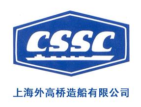 船舶修造企业推广--起重运输企业推广--起重机企业推广--上海外高桥造船有限公司