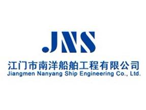 船舶修造企业推广--甲板设备企业推广--舱口盖系统企业推广--江门市南洋船舶工程有限公司