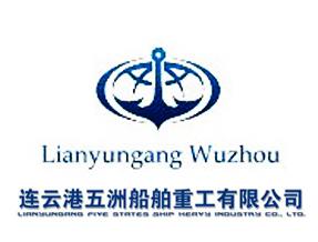 船舶修造企业推广--其他企业推广--舱口盖系统企业推广--连云港五洲船舶重工有限公司