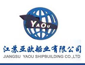 船舶修造企业推广--其他企业推广--舱口盖系统企业推广--江苏亚欧船业有限公司