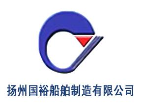 船舶修造企业推广--油船企业推广--舱口盖系统企业推广--扬州国裕船舶制造有限公司