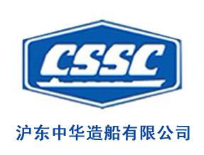 船舶修造企业推广--起重运输企业推广--起重机企业推广--沪东中华造船有限公司