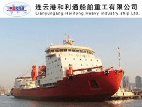 船舶修造企业推广--其他企业推广--舱口盖系统企业推广--连云港和利通船舶重工有限公司
