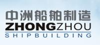 船舶修造企业推广--其他企业推广--舱口盖系统企业推广--台州中洲船舶制造有限公司